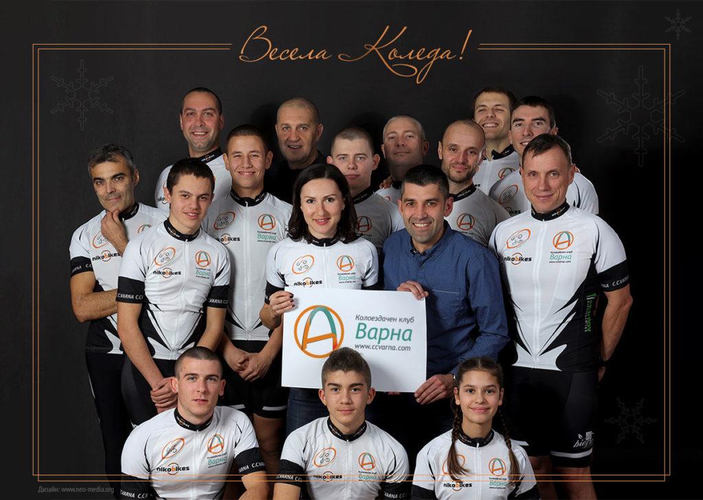 Коледна картичка на колоездачен клуб Варна