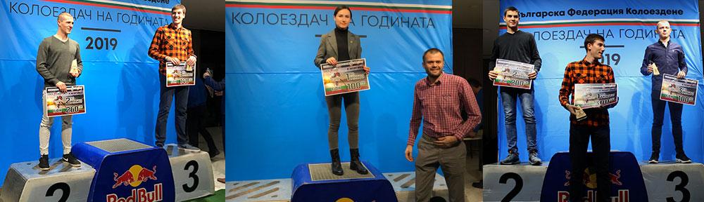 Церемония по награждаване на най-добрите колоездачи за 2019 година