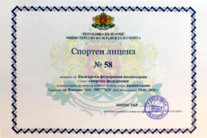 """Спортен лиценз на """"Българска федерация колоездене"""""""