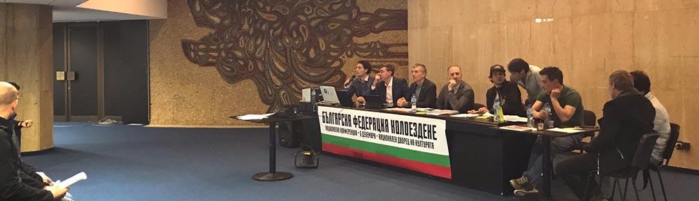 """Първо общо събрание на """"Българска федерация колоездене"""""""