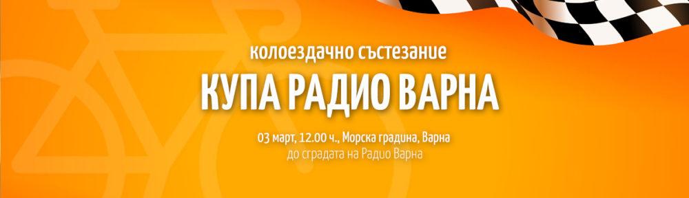 """Колоездачно състезание купа """"Радио Варна"""" ще се проведе на Националния празник на България –3ти март във Варна"""