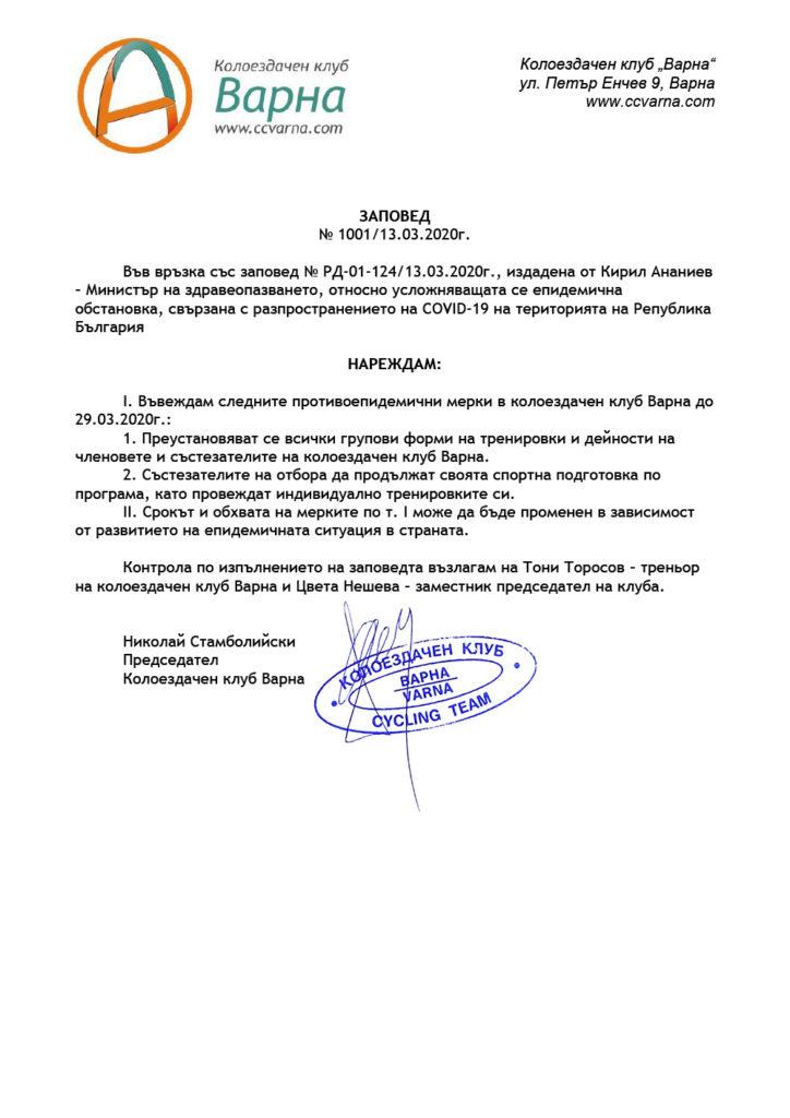 Заповед за противоепидемични мерки в колоездачен клуб Варна, свързани с разпространението на COVID-19 на територията на Република България